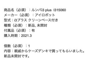 ルンバ i3+の査定依頼の実績